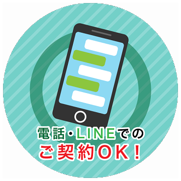 電話・LINEでの契約オッケー