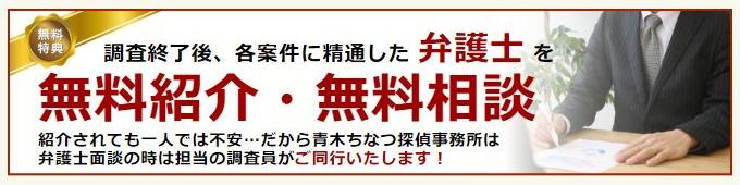 青木ちなつ探偵事務所の弁護士の無料紹介・相談