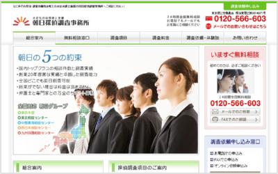 朝日探偵調査事務所