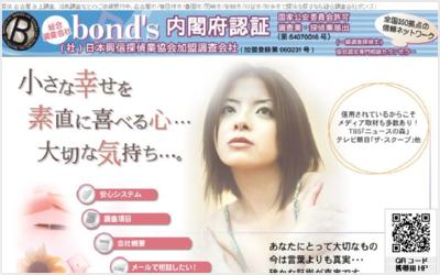 総合調査会社bond's