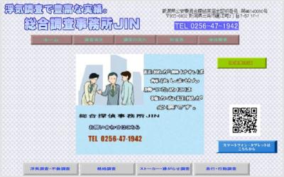 総合調査事務所JIN