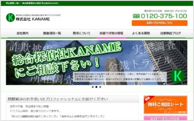 総合探偵社KANAME