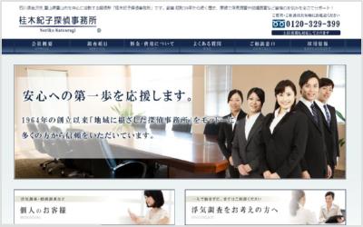 桂木紀子探偵事務所