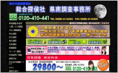 総合探偵社・県南調査事務所