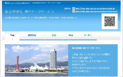 神戸データサービス