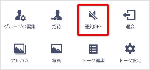 lineアプリの個別通知オフ