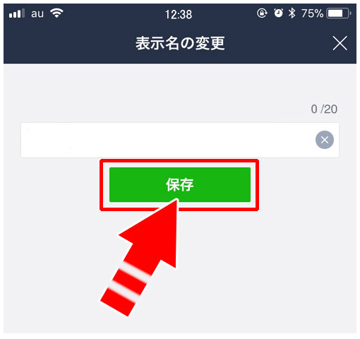 lineアプリの表示名の変更