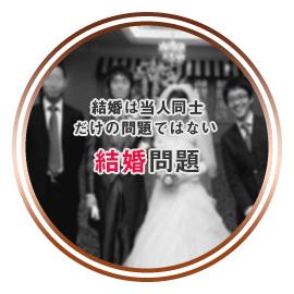 結婚問題(結婚は当人同士だけの問題ではありません)