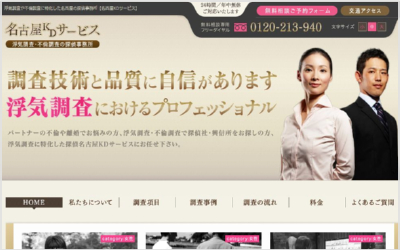 名古屋KDサービス