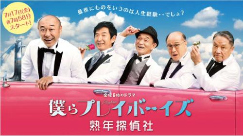 ドラマ「僕らプレイボーイズ・熟年探偵社」