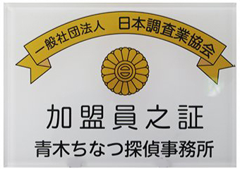 日本調査業協会の加盟員証