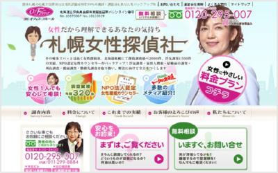 札幌女性探偵社オフィス・フルール