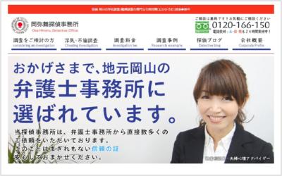 岡弥舞探偵事務所