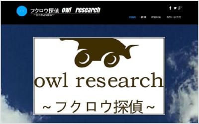 フクロウ探偵「owl research」