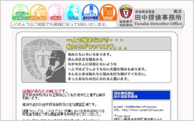田中探偵事務所